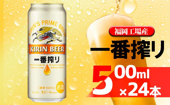 キリン一番搾り 生 ビール 500ml(24本)福岡工場産