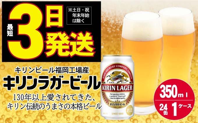 キリンラガー ビール 350ml(24本)福岡工場産