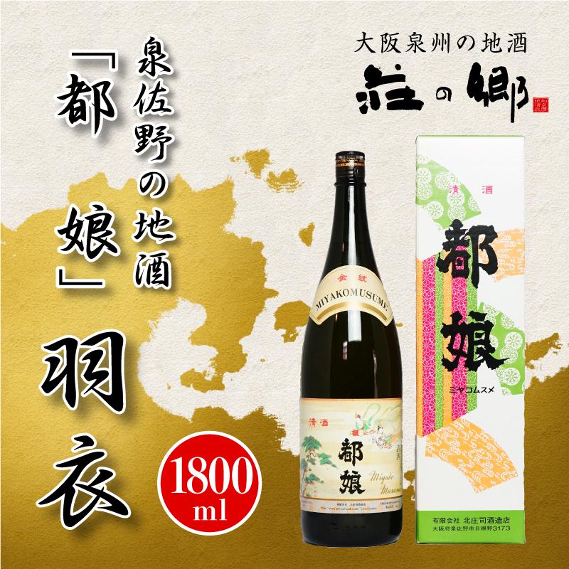 005A089 泉佐野の地酒「都娘」羽衣 1800ml