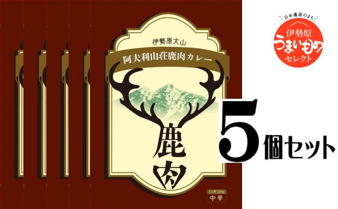 伊勢原大山 阿夫利山荘鹿肉カレー 5個セット