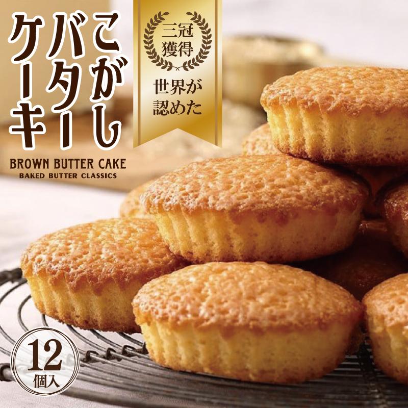 005A110 こがしバターケーキ(12個入)
