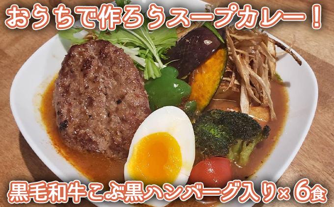 黒毛和牛こぶ黒ハンバーグ コラボスープカレー 6食