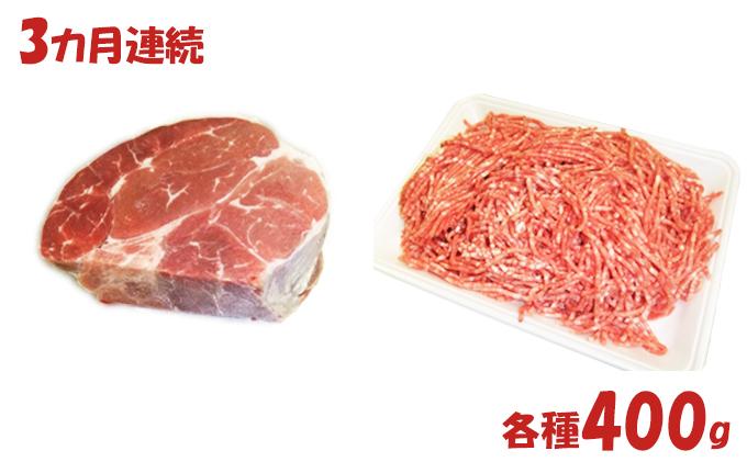 【3カ月連続】はこだて和牛 挽肉とブロック肉セット 計2.4kg
