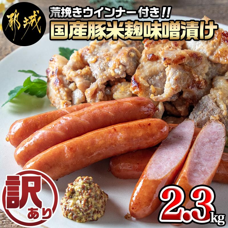 宮崎県都城市のふるさと納税 【訳あり】味噌漬とウインナーセット2.3kg_AA-2802