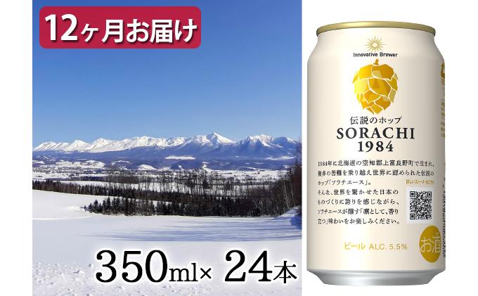 SORACHI 1984 2箱(350ml×24缶) 定期便(全12回)