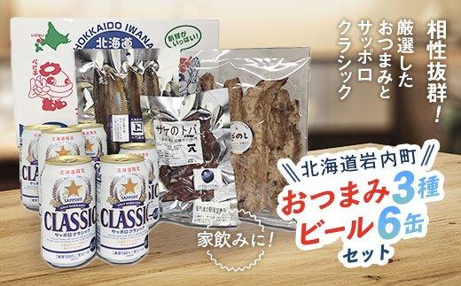 北海道岩内町おつまみ3種&ビール6缶セット