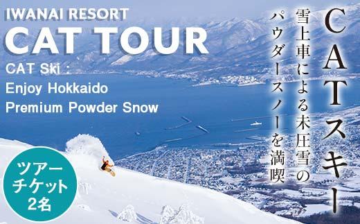 IWANAI RESORT【Cat tour】ticket ペア利用 F21H-010