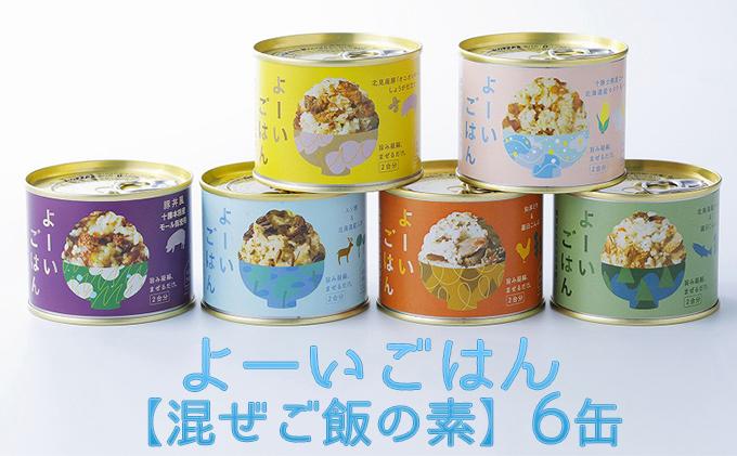 よーいごはん【混ぜご飯の素】6缶