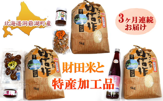 北海道洞爺湖町の財田米食べ比べと特産加工品のセット 3ヶ月連続お届け