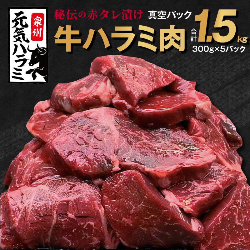 大阪府泉佐野市のふるさと納税 010B473 秘伝の赤タレ漬け牛ハラミ肉 大容量1.5kg(500g×3P) コロナ 支援 訳あり