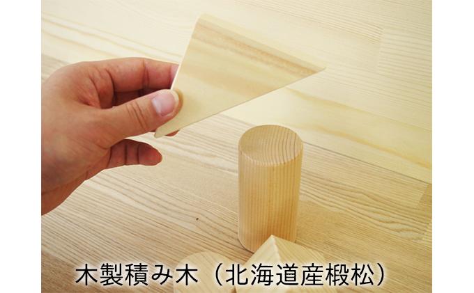 贈り物にぴったり!木製積み木(北海道産椴松)