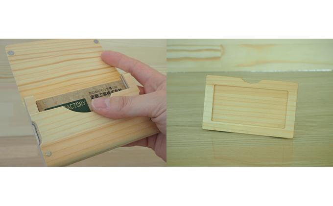北海道産 椴松 木の名刺入れ&カードケースセット