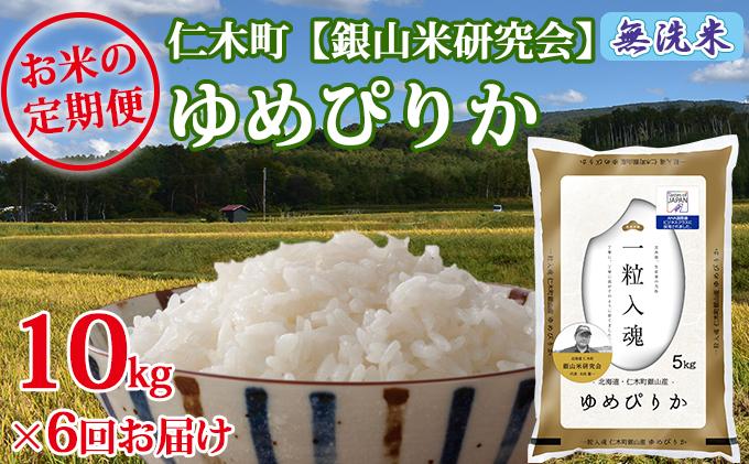 ≪新米予約≫6ヶ月連続お届け【ANA機内食に採用】銀山米研究会の無洗米<ゆめぴりか>10kg