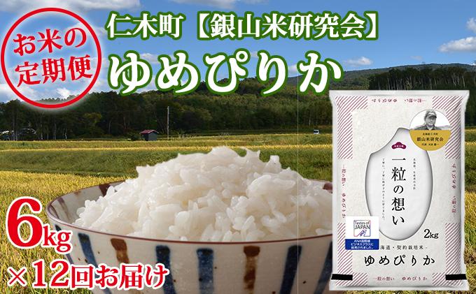 12ヶ月連続お届け【ANA機内食に採用】銀山米研究会のお米<ゆめぴりか>6kg