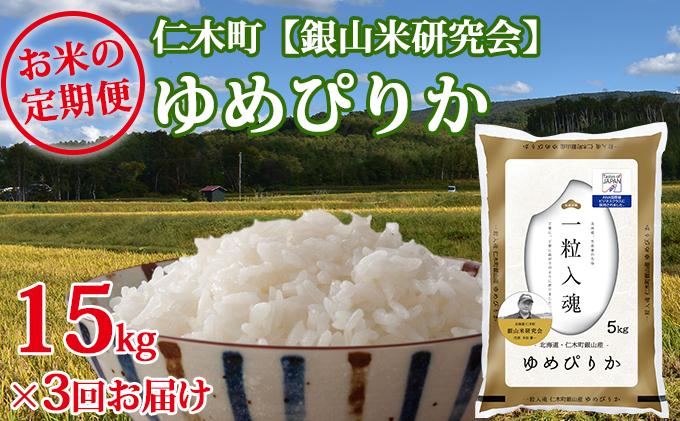 3ヶ月連続お届け【ANA機内食に採用】銀山米研究会のお米<ゆめぴりか>15kg