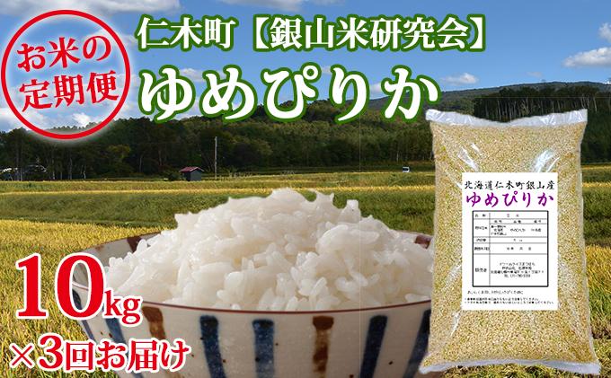 3ヶ月連続お届け【ANA機内食に採用】銀山米研究会の玄米<ゆめぴりか>10kg