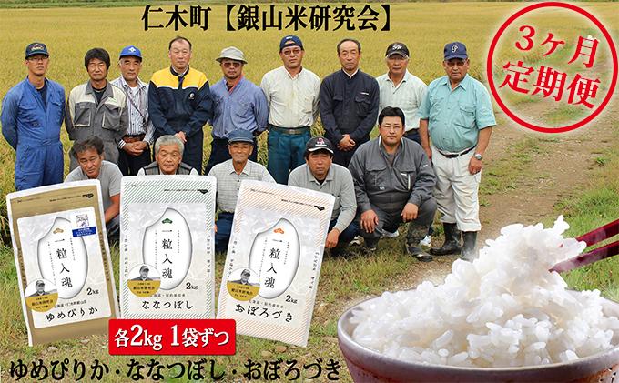 3ヶ月連続お届け銀山米研究会のお米3種食べ比べセット(計6kg)
