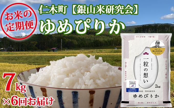 6ヶ月連続お届け【ANA機内食に採用】銀山米研究会のお米<ゆめぴりか>7kg