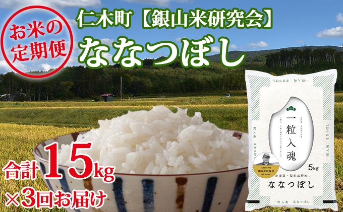 3ヶ月連続お届け 銀山米研究会のお米<ななつぼし>15kg