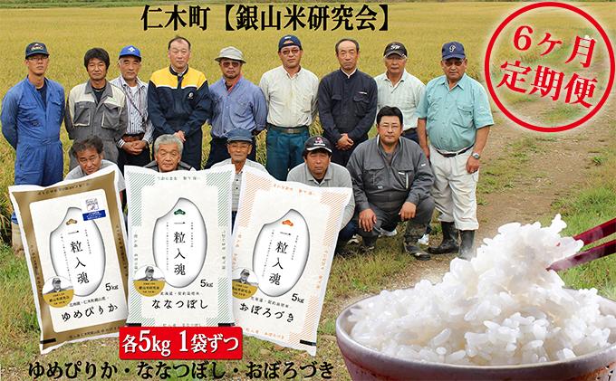 6ヶ月連続お届け銀山米研究会のお米3種食べ比べセット(計15kg)