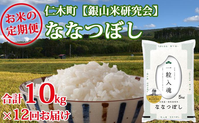 12ヶ月連続お届け 銀山米研究会のお米<ななつぼし>10kg