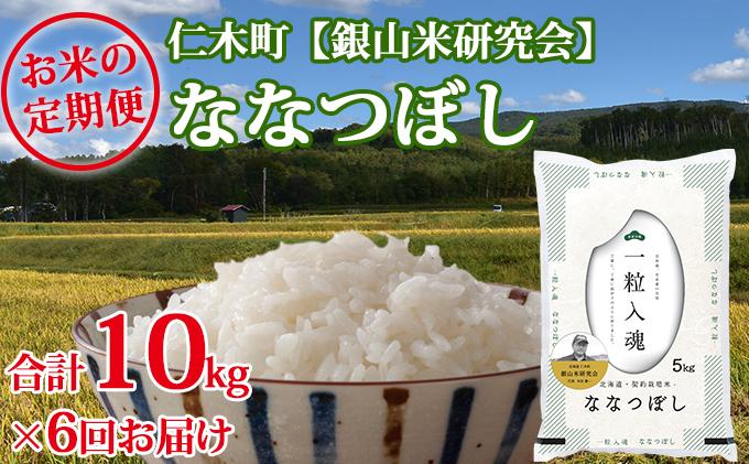6ヶ月連続お届け 銀山米研究会のお米<ななつぼし>10kg