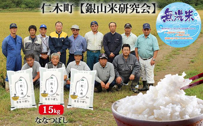 北海道仁木町のふるさと納税 銀山米研究会の無洗米<ななつぼし>15kg