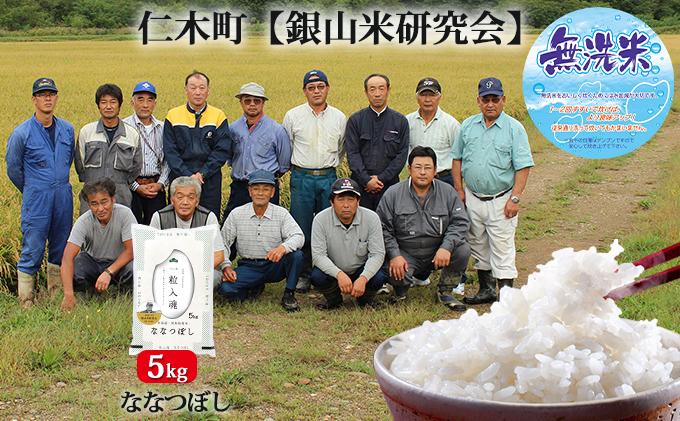 銀山米研究会の無洗米<ななつぼし>5kg