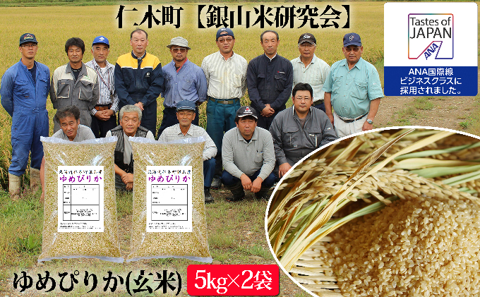 【ANA機内食に採用】銀山米研究会の玄米<ゆめぴりか>10kg