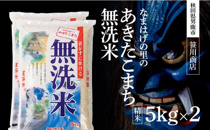 秋田県男鹿市産 あきたこまち 無洗米 5k