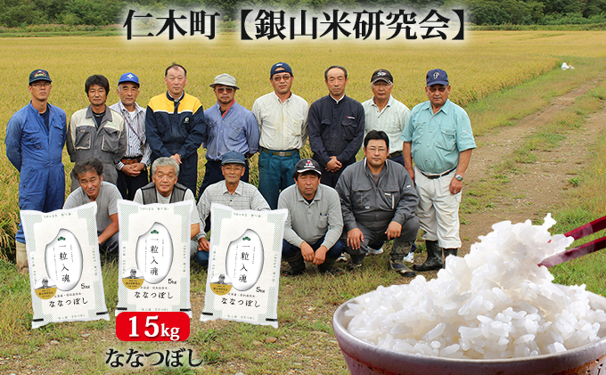銀山米研究会のお米<ななつぼし>15kg