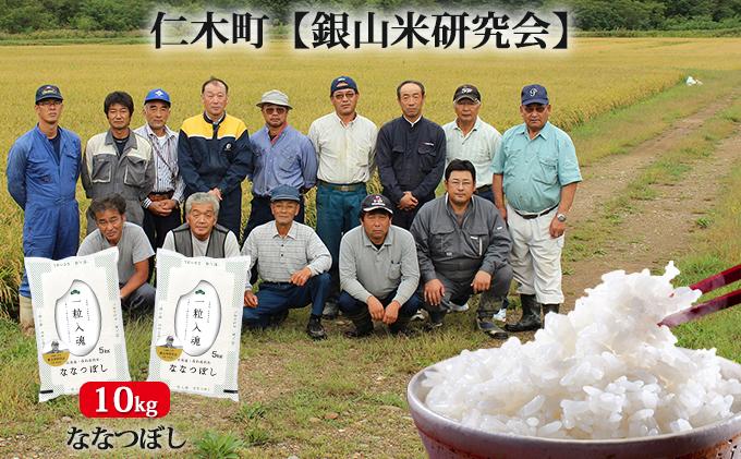 銀山米研究会のお米<ななつぼし>10kg