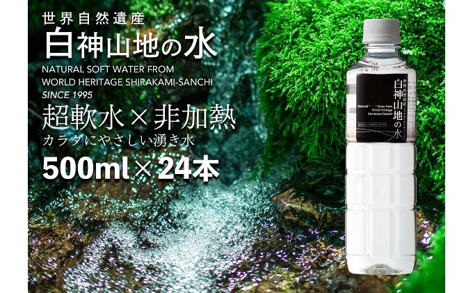 白神山地の水 500ml×24本 ナチュラ