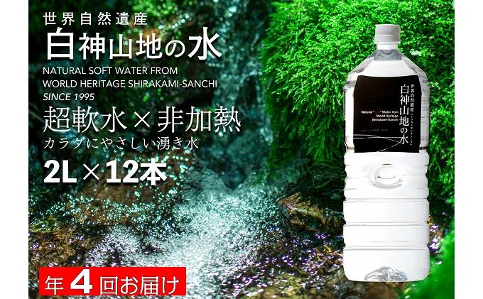 【定期便 年4回お届け!!】白神山地の水 2L×12本