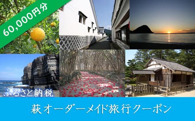 萩オーダーメイド旅行クーポン60,000円分