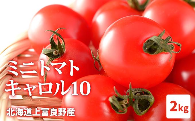 北海道上富良野産ミニトマト【キャロル10】2kg