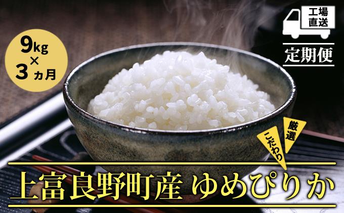 ≪3ヶ月定期便≫北海道上富良野町産【ゆめぴりか】9kg