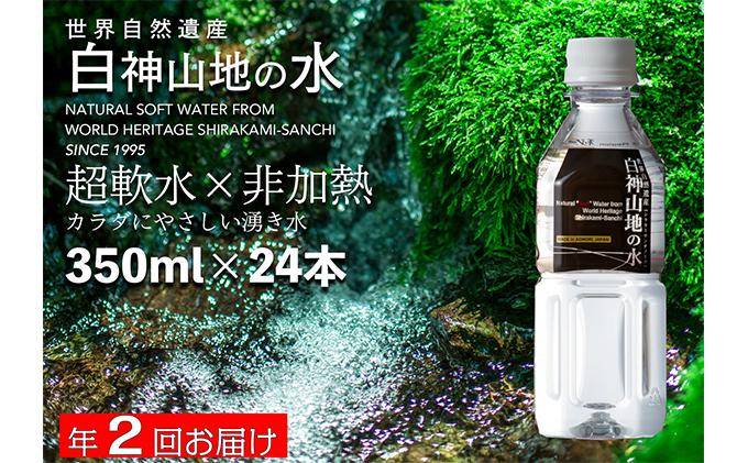 【定期便  年2回お届け!!】白神山地の水 350ml×24本