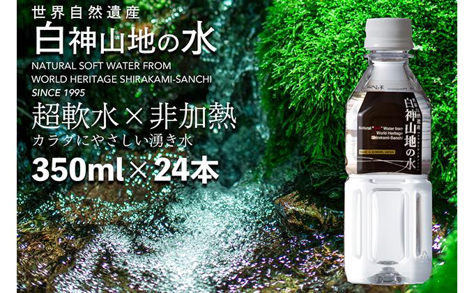 白神山地の水 350ml×24本