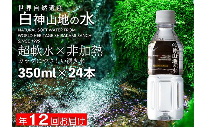 【定期便  年12回お届け!!】白神山地の水 350ml×24本