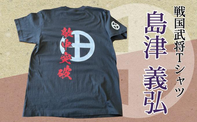 戦国武将Tシャツ「島津義弘」