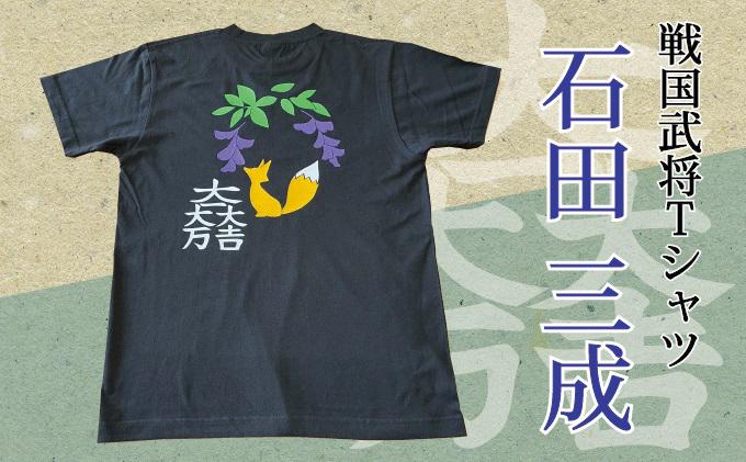 戦国武将Tシャツ「石田三成」