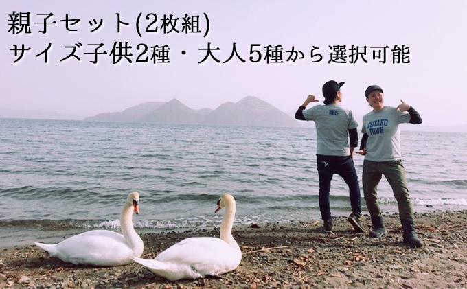 [No.5834-7032]0451 Toyako Town Tシャツ 親子セット(2枚組)サイズ:kid130+XL