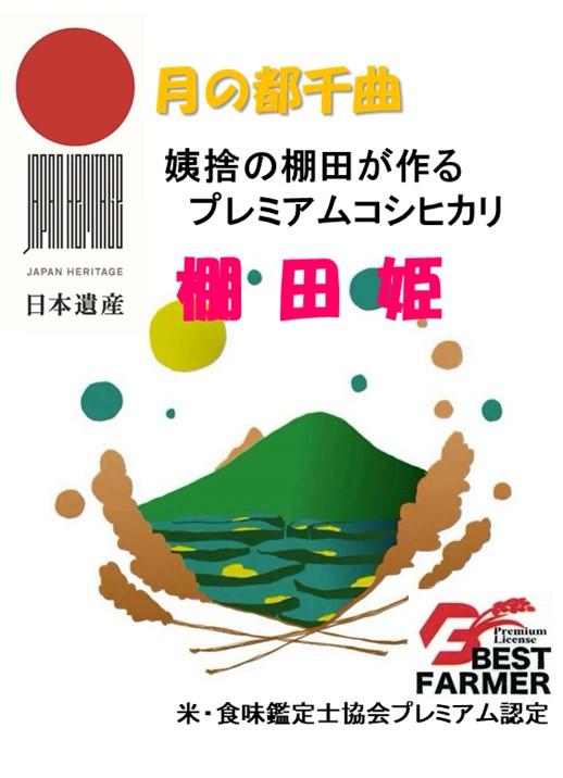 姨捨の棚田 プレミアムコシヒカリ「棚田姫」10kg