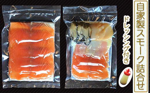 自家製スモーク詰合せとドレッシング (魚介類 加工食品 燻製 サーモン ホタテ 牡蠣) [0039]