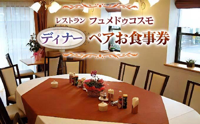 レストラン フュメドゥコスモ ディナーペアお食事券 ディナー券 [0042]