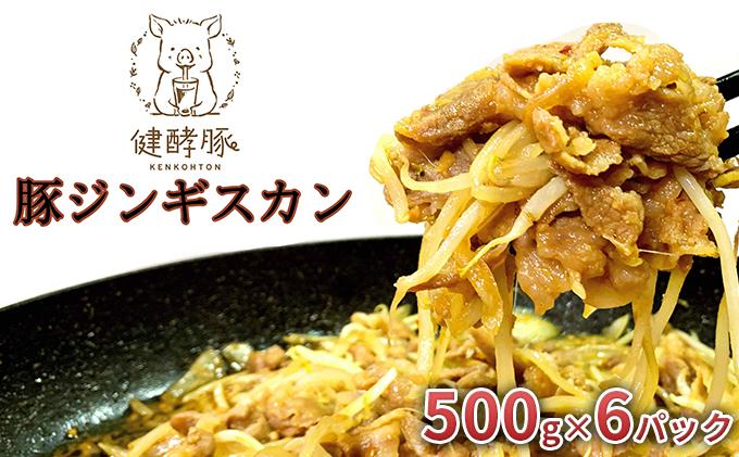 新ひだか町【健酵豚】豚ジンギスカン3kg(500g×6パック)
