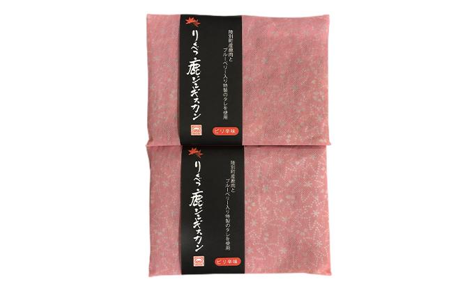 北海道陸別町のふるさと納税 りくべつ鹿ジンギスカン(ピリ辛) 1.2kg(300g×4パック)