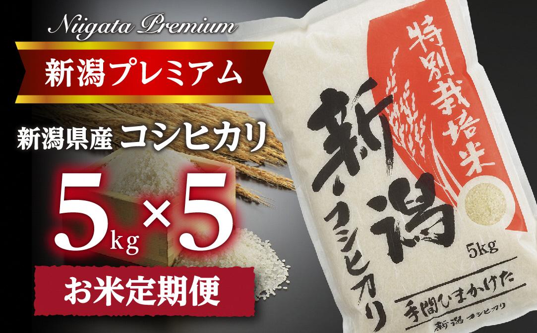 【令和2年産】『定期便』新潟プレミアム 特別栽培米 コシヒカリ 白米5kg×5か月 CS040010