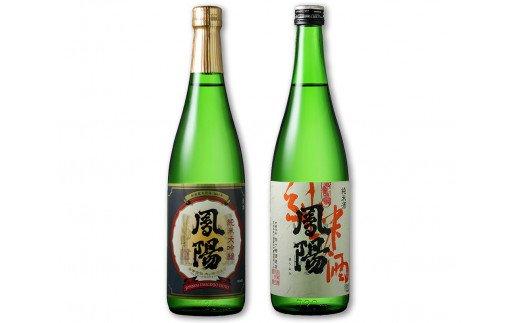 純米大吟醸 鳳陽 720ml/純米酒 鳳陽 720ml [0060]